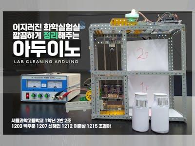 SSHS_CS_2반_2019_어지러진_실험실을_깔끔하게_정리하는_아두이노_LabCleaning Arduino