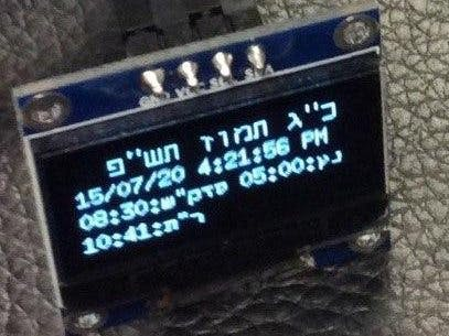 Hebrew Alarm Clock