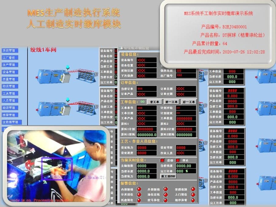 Real time completion module of MES manufacturing system