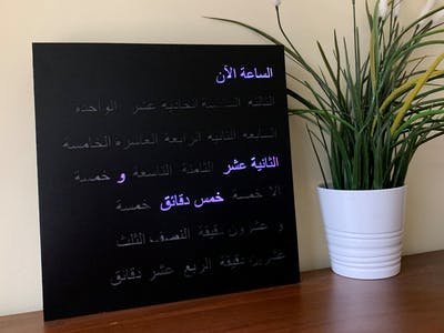 Arabic word clock