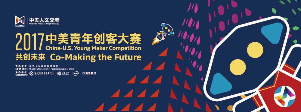2017 China-US Young Maker compeition key visual 1.png