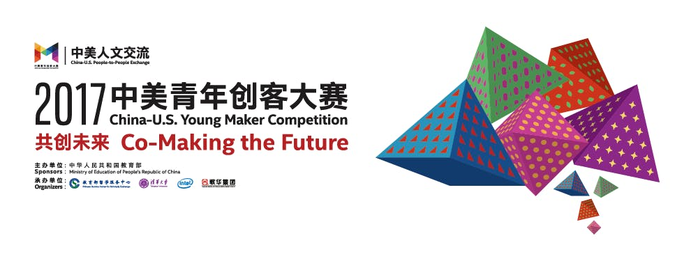 2017  China-US Young Maker competition key visual 2.png