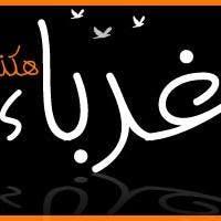 Salah Din