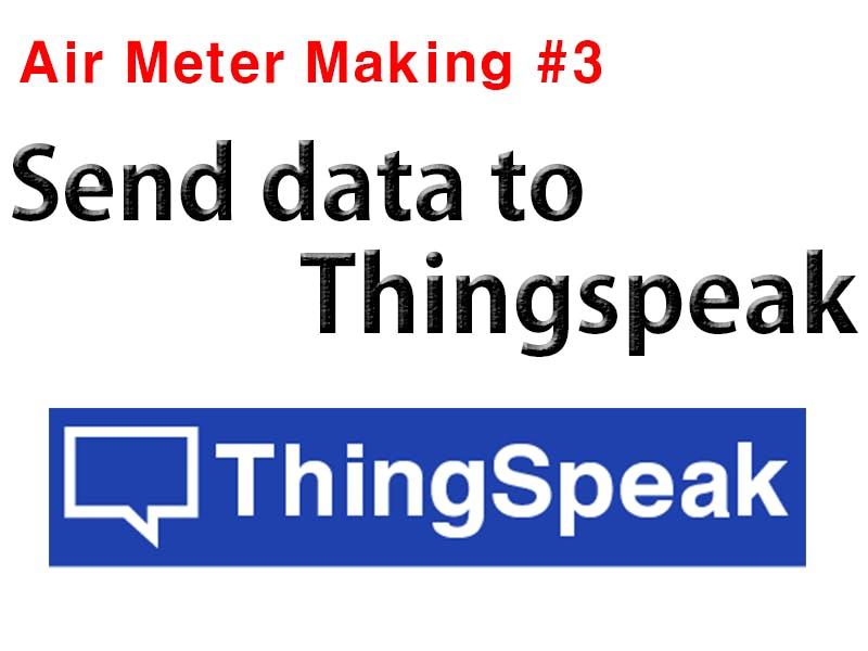 Air Meter Making #3: Using Thingspeak