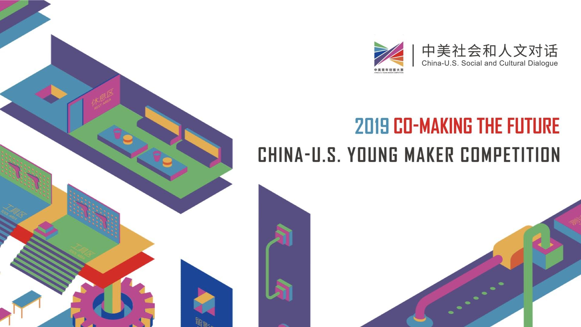 2019年中美青年创客大赛!奖金$41,000