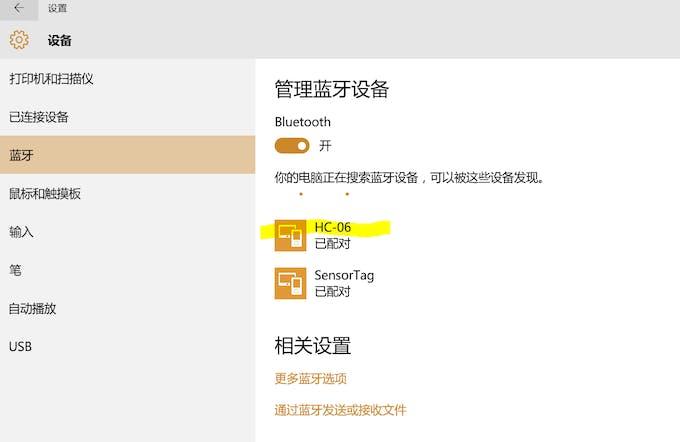 Fig. 2: Bluetooth Pairing on Windows 10 PC