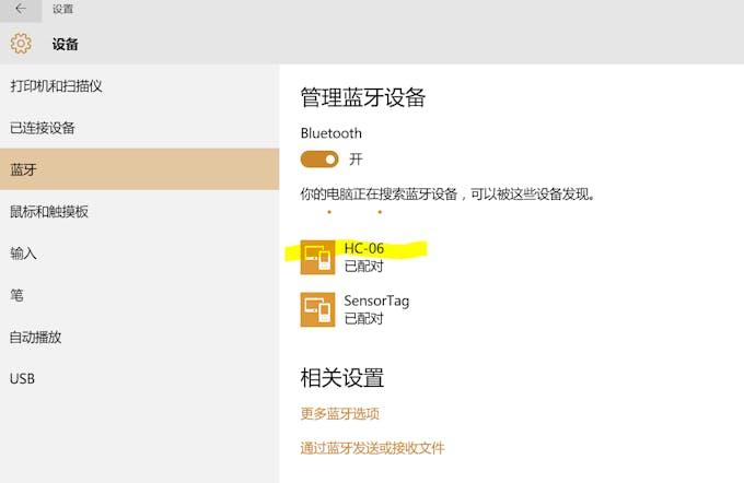 Fig. 6: Bluetooth Pairing on Windows 10 PC