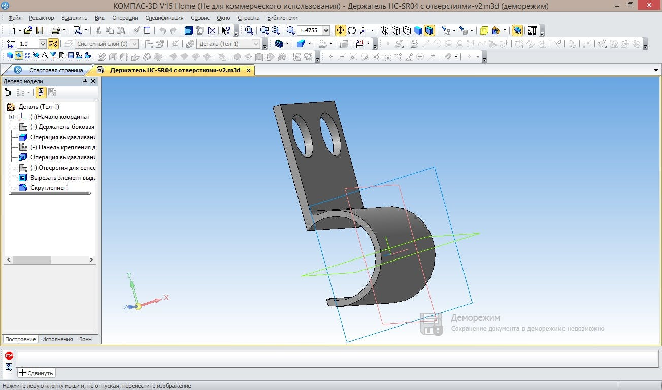 "Ultrasonic holder in the 3D-modeling program ""Compas-3D Home"""