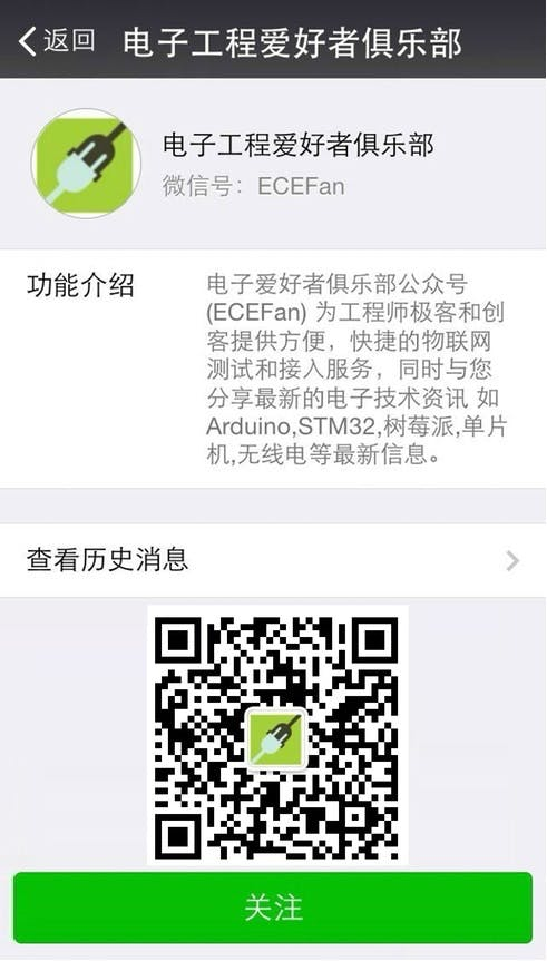Step 1: Follow our official Wechat account: ECEFan